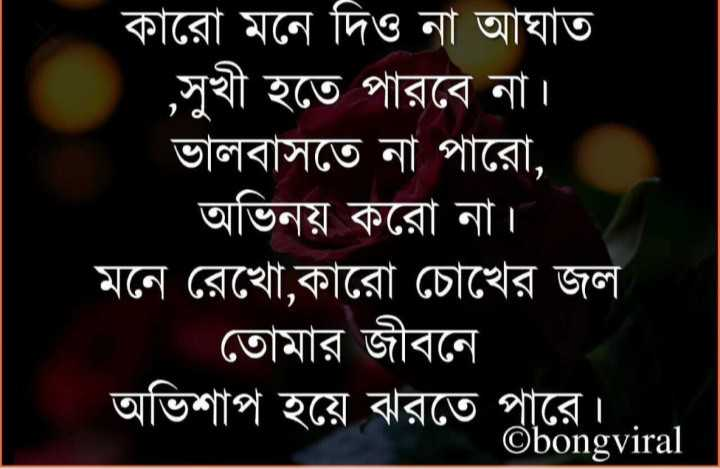 Sad Love Shayari Pic Bengali ✓ The Galleries of HD Wallpaper