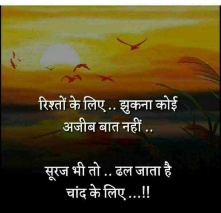 sadness part in my heart - रिश्तों के लिए . . झुकना कोई अजीब बात नहीं . . सूरज भी तो . . ढल जाता है चांद के लिए . . . ! ! - ShareChat