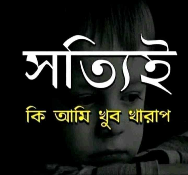 #sad pictures# - সত্যিই কি আমি খুব খারাপ - ShareChat