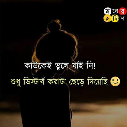 #sad pictures# - মনে র ( হদি শ কাউকেই ভুলে যাই নি ! ' শুধু ডিস্টার্ব করাটা ছেড়ে দিয়েছি ও - ShareChat