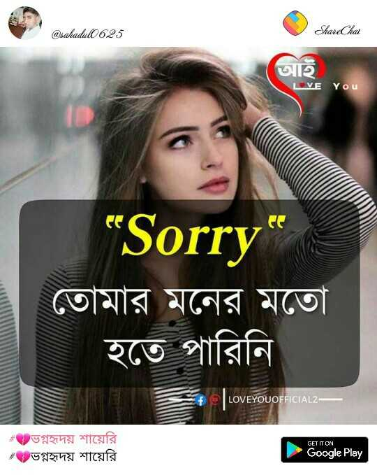 sad sad😔😔 - @ sahadulo 625 ShareCha আই VE You . Sorry তােমার মনের মতাে হতে পারিনি । ( 1LOVEYOUOFFICIAL2 - - - GET IT ON | # ভগ্নহৃদয় শায়েরি # ভগ্নহৃদয় শায়েরি Google Play - ShareChat