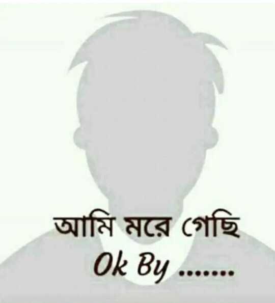 sad sad😔😔 - আমি মরে গেছি Ok 89 . . . . . . - ShareChat