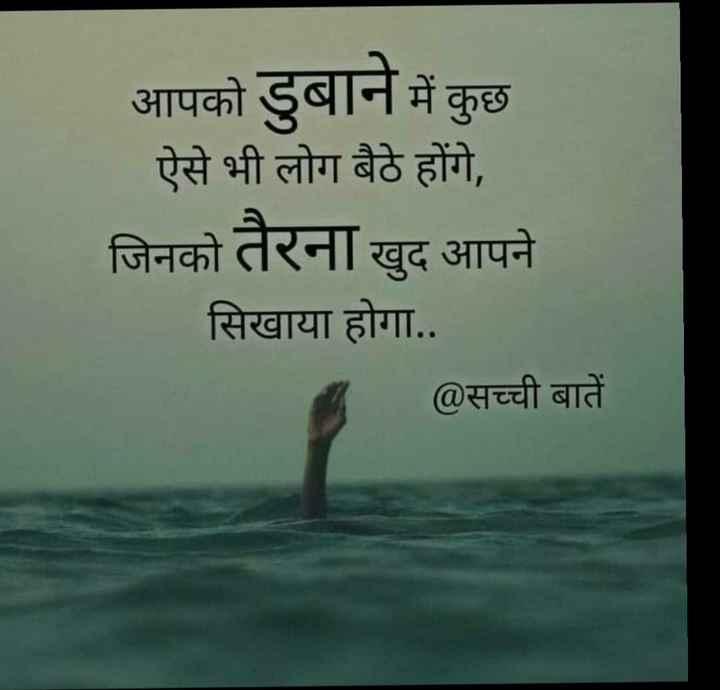 sad sayari - आपको डुबाने में कुछ ऐसे भी लोग बैठे होंगे , जिनको तैरना खुद आपने | सिखाया होगा . . @ सच्ची बातें - ShareChat