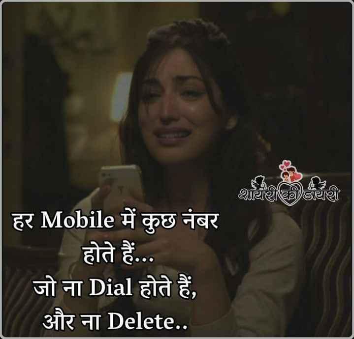 sad sayri - हर Mobile में कुछ नंबर होते हैं . . . जो ना Dial होते हैं , और ना Delete . . - ShareChat