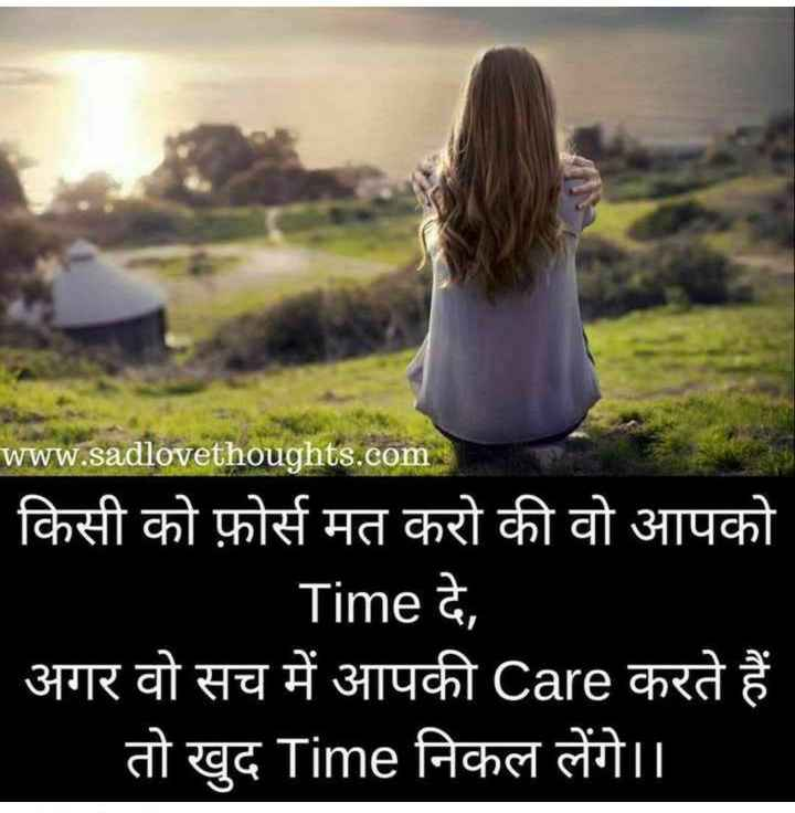 sad sayri - www . sadlovethoughts . com किसी को फ़ोर्स मत करो की वो आपको Time दे , अगर वो सच में आपकी Care करते हैं तो खुद Time निकल लेंगे । । - ShareChat