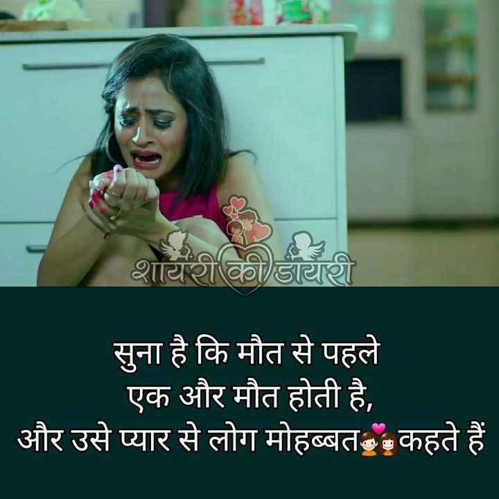 sad sayri - शायरी की डायरी सुना है कि मौत से पहले एक और मौत होती है , और उसे प्यार से लोग मोहब्बत कहते हैं - ShareChat