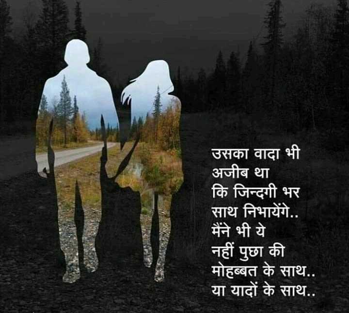 sad sayri - उसका वादा भी अजीब था कि जिन्दगी भर साथ निभायेंगे . . मैंने भी ये नहीं पुछा की मोहब्बत के साथ . . या यादों के साथ . . - ShareChat
