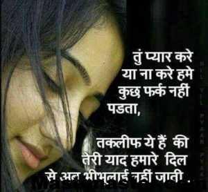 sad sayri - तुं प्यार करे या ना करे हमे कुछ फर्क नहीं पडता , तकलीफ ये हैं की तेरी याद हमारे दिल से अत भीभ्लाई नहीं जाती . - ShareChat