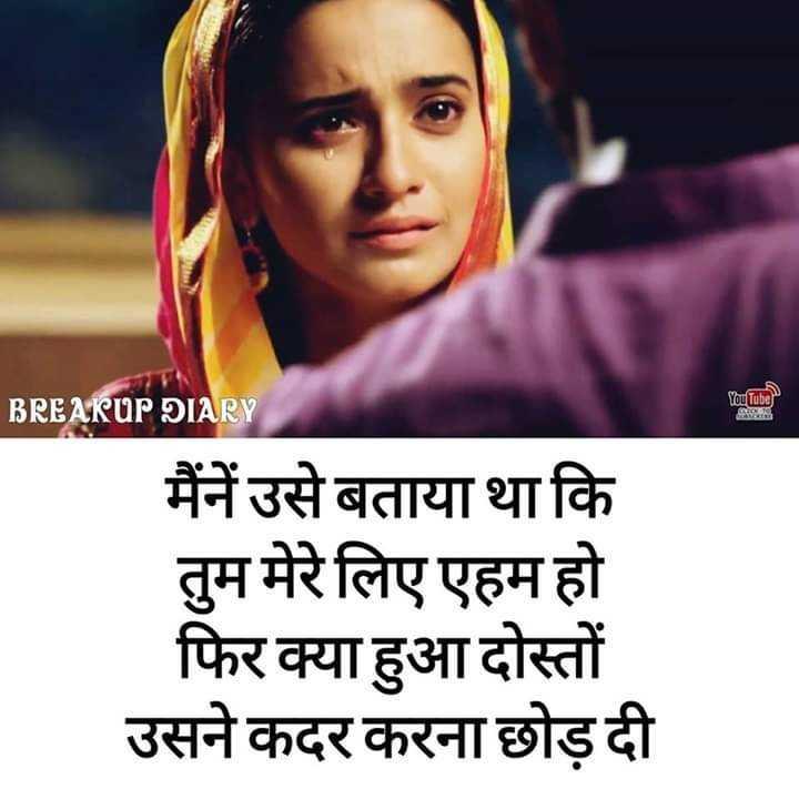 sad sayri - YouTube BREAKUP DIARY मैंने उसे बताया था कि तुम मेरे लिए एहम हो फिर क्या हुआ दोस्तों उसने कदर करना छोड़ दी - ShareChat