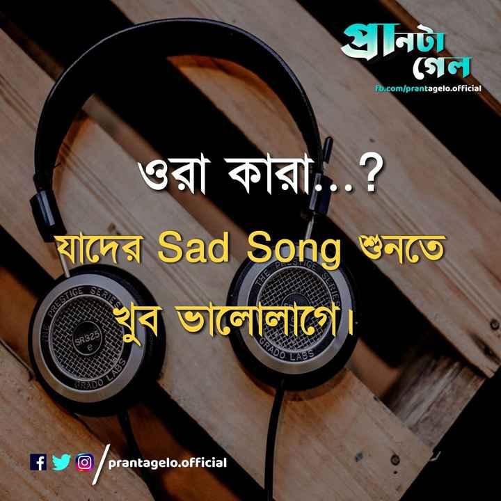 😔 sad song - ShareChat