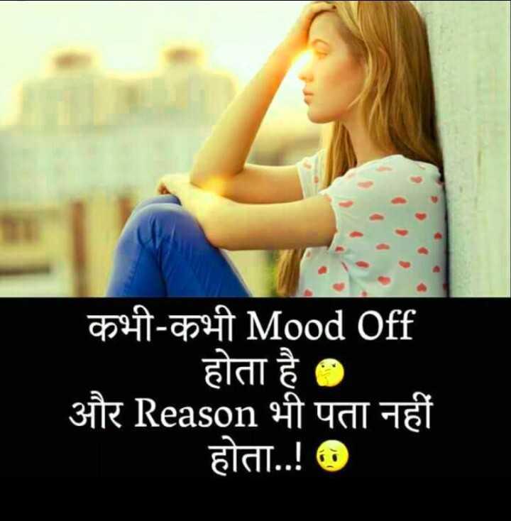 sad status - कभी - कभी Mood Off होता है और Reason भी पता नहीं होता . . ! @ - ShareChat