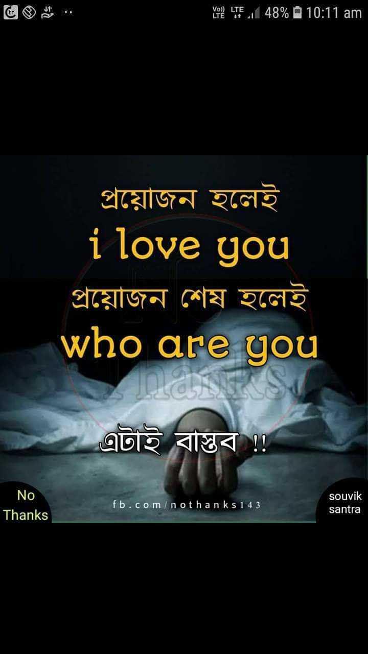😔sad status - ' t + 2 LTE | 48 % 10 : 11 am প্রয়ােজন হলেই i love you প্রয়ােজন শেষ হলেই who are you এটাই বাস্তব ! ! | No Thanks fb . com / nothanks 14 3 souvik santra - ShareChat