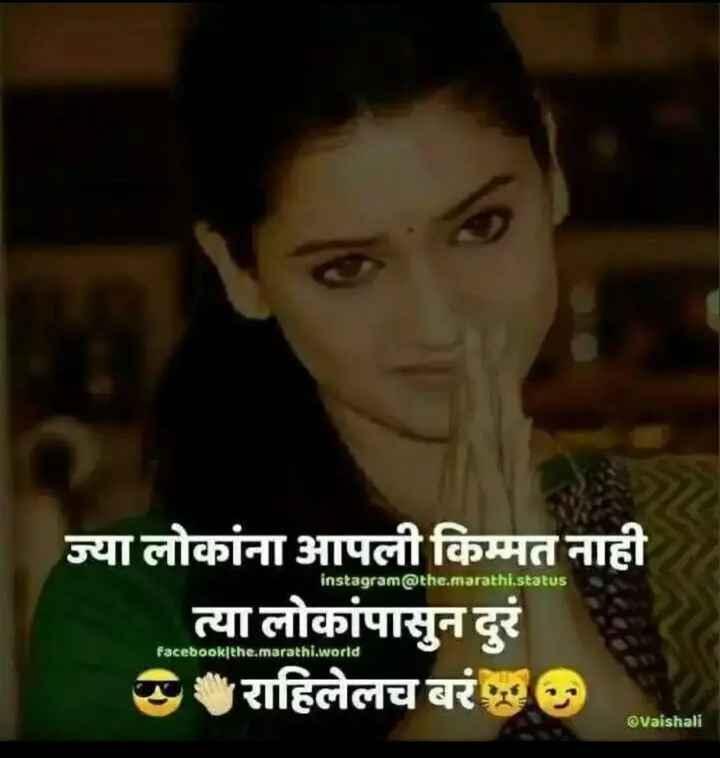 sad status😢😢 - ' instagram @ the . marathi . status ज्या लोकांना आपली किम्मत नाही त्या लोकांपासुन दुरं राहिलेलच बरं facebookthe . marathi . world @ Vaishali - ShareChat
