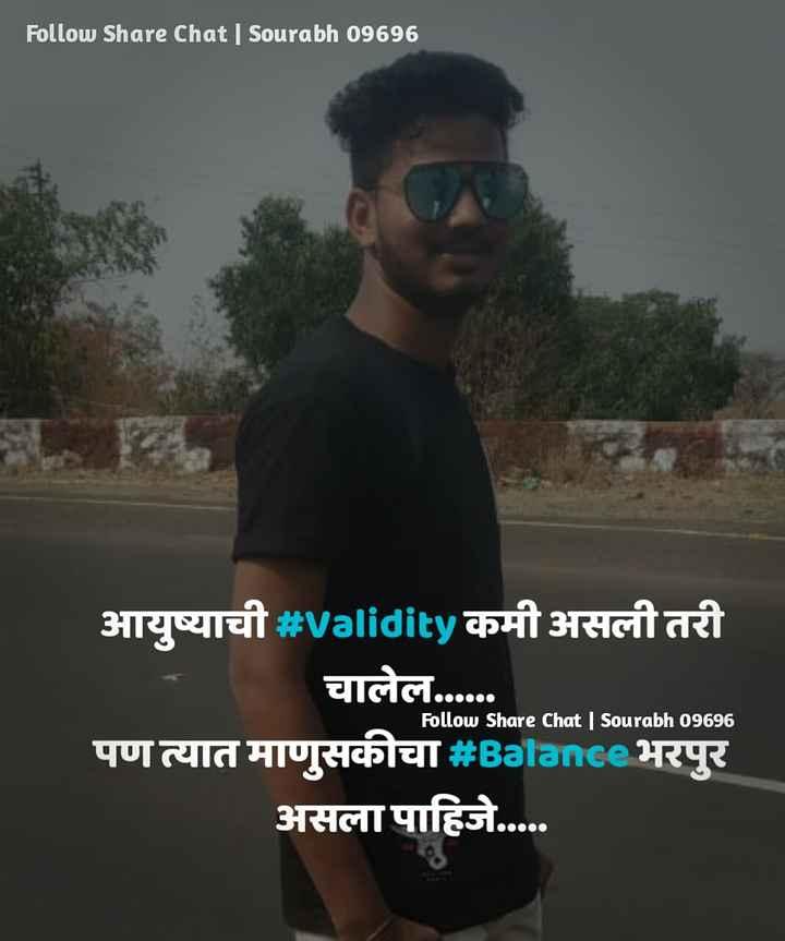 sad whatsapp status - Follow Share Chat   Sourabh 09696 आयुष्याची # Validity कमी असली तरी चालेल . . . . . . Follow Share Chat   Sourabh 09696 पण त्यात माणुसकीचा # Balance भरपुर असला पाहिजे . . . . - ShareChat