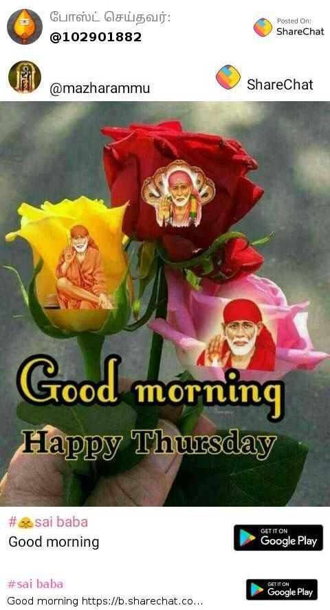 Sai Baba Images K Nannarajan Sharechat Funny Romantic