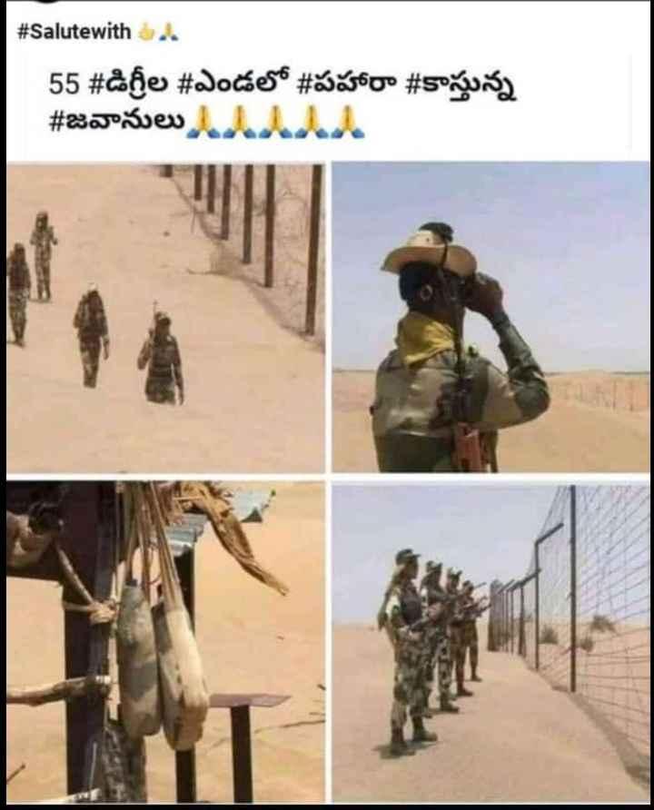 salute indian army - # Salutewith 4 . 55 # డిగ్రీల # ఎండలో # పహారా # కాస్తున్న # జవానులు - ShareChat