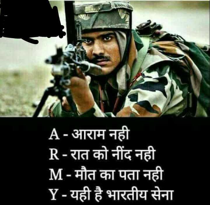 salute indian🇮🇳 army - A - आराम नही R - रात को नींद नही M - मौत का पता नही Y - यही है भारतीय सेना - ShareChat