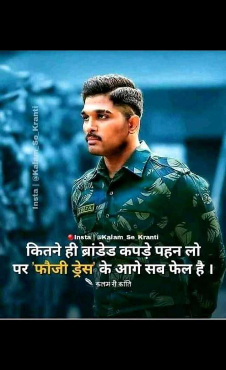 salute indian🇮🇳 army - Insta @ Kalam Se Kranti Insta @ Kalam _ Se _ Kranti कितने ही ब्रांडेड कपड़े पहन लो पर ' फौजी ड्रेस के आगे सब फेल है । कलम से क्रांति - ShareChat