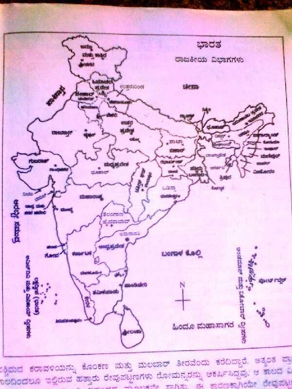 samanya jana - ಭಾರತ ರಾಜಕೀಯ ವಿಭಾಗಗಳು ಅವರ # ರಾಜಸ್ತಾನ್ Yಾe stರು . ಗಂಗಾಧHA M ಆಲ್ T 3 * ಮna ಅರಬ್ಬಿ ಸಮುದ್ರ ಈಲಂಗಾಣ ಹೈದರಾಬಾದ್ ಆಂಧ್ರಪ್ರದೇಶ , ಬಂಗಾಳ ಕೊಲ್ಲಿ ಜ್ಯ ko ಅಮಿಡ್ದಿವಿ ಮತ್ತು ಮಿನಿಟ್ ದ್ವೀಟ್ಗಳು ( pat ) ಎರಿಸಿ ಅಂಡಮಾನ್ ಮತ್ತು ನಿಕೋಬಾರ್ ದ್ವೀಪಗಳು ಹಿಂದೂ ಮಹಾಸಾಗರ ಪಶ್ಚಿಮದ ಕರಾವಳಿಯನ್ನು ಕೊಂಕಣ ಮತ್ತು ಮಲಬಾರ್ ತೀರವೆಂದು ಕರೆದಿದ್ದಾರೆ . ಅತ್ಯಂತ ಪ್ರಾ ಸಾಲದಿಂದಲೂ ಇಲ್ಲಿರುವ ಹತ್ತಾರು ರೇವುಪಟ್ಟಣಗಳು ರೋಮನ್ನರನ್ನು ಆಕರ್ಷಿಸಿದ್ದವು . ಆ ಕಾಲದ ಎ . n - - ' ಕವೇ ತು ಈ ಕಾರಣfಯೇ ನಿ = - ShareChat