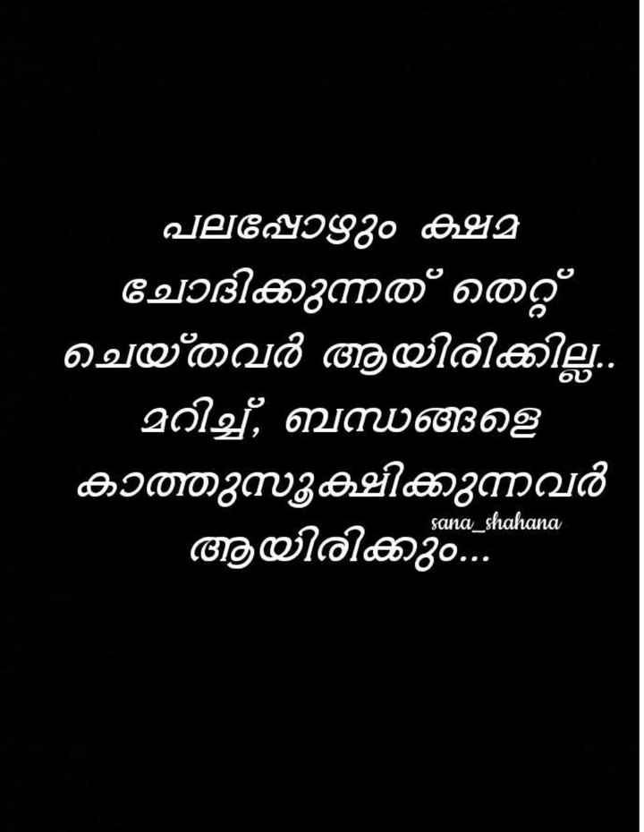 santhosham - കാ പലപ്പോഴും ക്ഷമ ചോദിക്കുന്നത് തെറ്റ് ചെയവർ ആയിരിക്കില്ല . . - മറിച്ച് , ബന്ധങ്ങളെ കാത്തുസൂക്ഷിക്കുന്നവർ ആയിരിക്കും . . . sana _ shahana - ShareChat