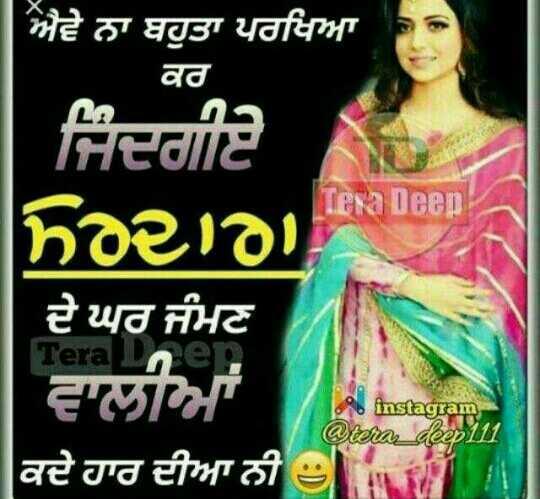 sardar g de sardarni - ਐਵੇ ਨਾ ਬਹੁਤਾ ਪਰਖਿਆ । ਕਰ ਜਿੰਦਗੀਏ ਦ ॥ Tera Deep ਦੇ ਘਰ ਜੰਮਣ Tera ne , ਵਾਲੀਆ ਕਦੇ ਹਾਰ ਦੀਆ ਨੀ instagram @ gagatt - ShareChat
