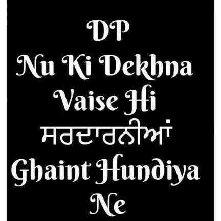 sardarni - DP Nu Ki Dekhna _ Vaise Hi | ਸਰਦਾਰਨੀਆਂ Ghaint Hundiya Ne - ShareChat
