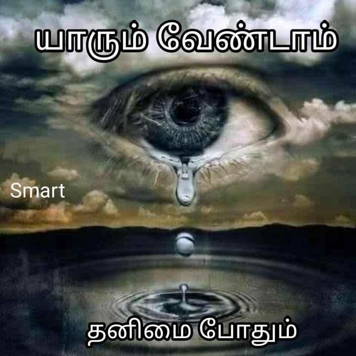 sarkar - யாரும் வேண்டாம் Smart தனிமை போதும் - ShareChat