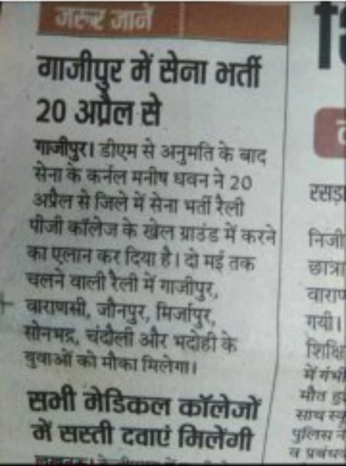 sarkari job  results  and knowledge ☺️😋 - जरूर जाने गाजीपुर में सेना भर्ती 20 अप्रैल से गाजीपुर । डीएम से अनुमति के बाद सेना के कर्नल मनीष धवन ने 20 अप्रैल से जिले में सेना भर्ती रैली पीजी कॉलेज के खेल ग्राउंड में करने निजी का एलान कर दिया है । दो मई तक छात्रा चलने वाली रैली में गाजीपुर , वाराण + वाराणसी , जौनपुर , मिर्जापुर , गयी । सोनभद्र , चंदौली और भदोही के शिक्षि बुवाओं को मौका मिलेगा । सभी मेडिकल कॉलेजों सावस्थ में सस्ती दवाएं मिलेंगी पुलिसन पालनासपबंध सलाम - ShareChat