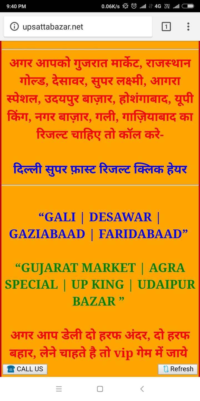 """satta matka - 9 : 40 PM 0 . 06K / s 2 © will 4G Yre all ) © upsattabazar . net अगर आपको गुजरात मार्केट , राजस्थान गोल्ड , देसावर , सुपर लक्ष्मी , आगरा स्पेशल , उदयपुर बाज़ार , होशंगाबाद , यूपी किंग , नगर बाज़ार , गली , गाज़ियाबाद का रिजल्ट चाहिए तो कॉल करे दिल्ली सुपर फ़ास्ट रिजल्ट क्लिक हेयर GALI   DESAWAR     GAZIABAAD   FARIDABAAD """" """" GUJARAT MARKET   AGRA SPECIAL   UP KING   UDAIPUR BAZAR """" अगर आप डेली दो हरफ अंदर , दो हरफ बहार , लेने चाहते है तो vip गेम में जाये O CALL US   t Refresh - ShareChat"""