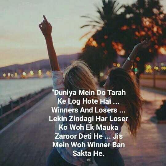 saturday motivation - Duniya Mein Do Tarah Ke Log Hote Hai Winners And Losers . . . Lekin Zindagi Har Loser Ko Woh Ek Mauka Zaroor Deti He . . . Jis Mein Woh Winner Ban Sakta He . - ShareChat
