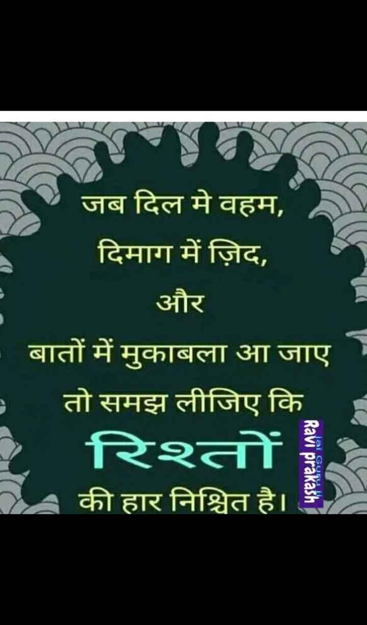 saturday motivation - जब दिल मे वहम , दिमाग में ज़िद , और - बातों में मुकाबला आ जाए - तो समझ लीजिए कि र रिश्तों की हार निश्चित है । ai Guru - ShareChat