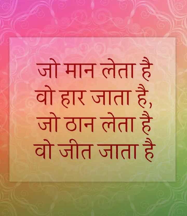 satya hakikat - जो मान लेता है । वो हार जाता है , जो ठान लेता है । वो जीत जाता है । - ShareChat
