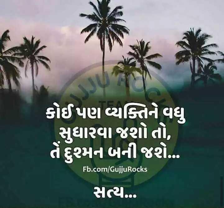 satya hakikat - કોઈ પણ વ્યક્તિને વધુ ' સુધારવા જશૉ તૉ , ' તેં દુશ્મન બની જશે . . ... Fb . com / GujjuRocks સત્ય . … - ShareChat