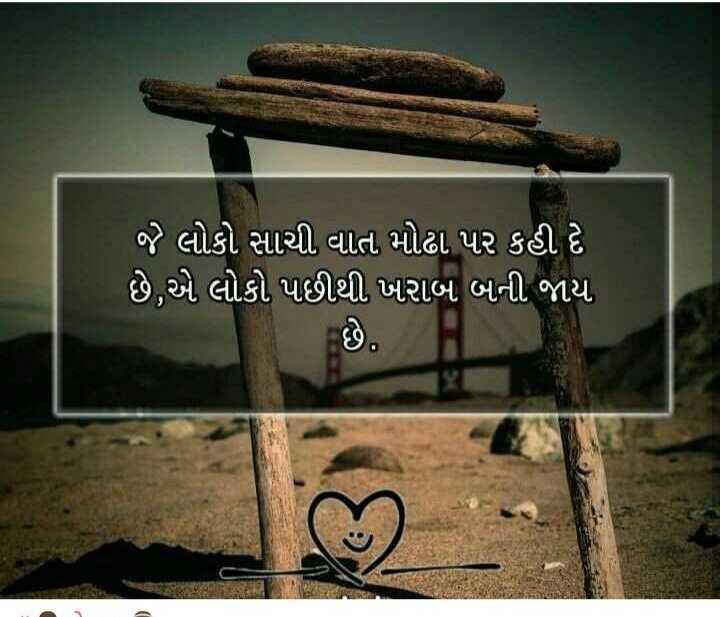 satya hakikat - ' જે લોકો સાચી વાત મોઢા પર કહી દે છે , એ લોકો પછીથી ખરાબ બની જાય - ShareChat