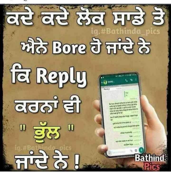 #sau jiha - iq . # Bathindo pics DANU ਕਦੇ ਕਦੇ ਲੋਕ ਸਾਡੇ ਤੋਂ ਐਨੇ Bore ਹੋ ਜਾਂਦੇ ਨੇ । fa Reply ਕਰਨਾਂ ਵੀ 0 ਭੁੱਲ ॥ ਜਾਂਦੇ ਨੇ , A * * * # ny A star 404 Bhaya MM song # love414 1 1 * * * y ( * * * * r * * * * the key M ਮ 10B Bathind Pics - ShareChat