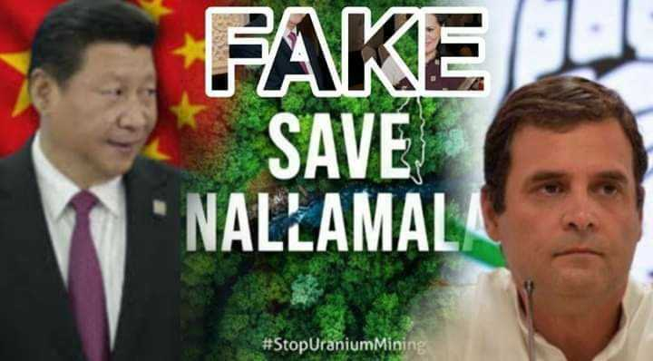 save nallamala - FAKE SAVE * NALLAMALA # Stop Uranium Mining - ShareChat