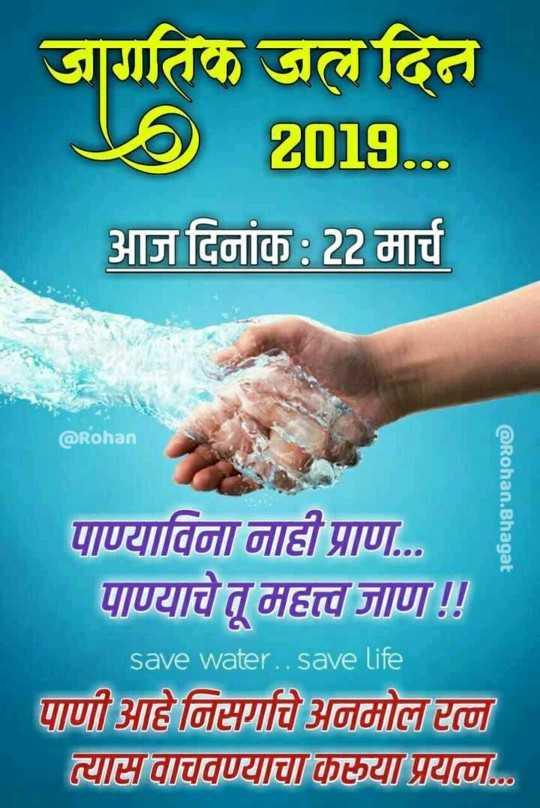 save water - जागतिक जल दित | 2018 . . . आज दिनांक : 22 मार्च @ Rohan @ Rohan . Bhagat पाण्याविना नाही प्राण . . . पाण्याचे महत्त्व जाणण ! ! save water . save life पाणी आहे निसर्गाचे अनमोल टलन त्या वाचवण्याचा करुया प्रय , - ShareChat