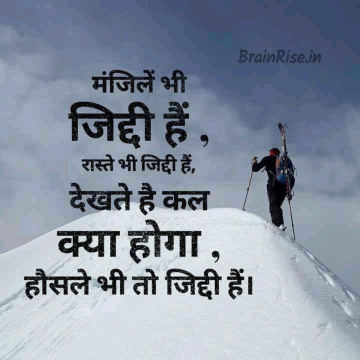 sayri ki dayri - BrainRise . in मंजिलें भी जिद्दी हैं . रास्ते भी जिद्दी हैं , देखते है कल क्या होगा , हौसले भी तो जिद्दी हैं । - ShareChat
