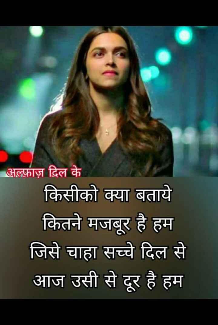 sayri ki dayri - अल्फ़ाज़ दिल के किसीको क्या बताये कितने मजबूर है हम जिसे चाहा सच्चे दिल से आज उसी से दूर है हम - ShareChat