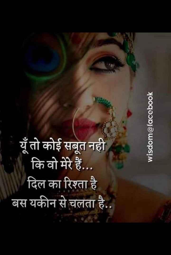 sayri ki dayri - wisdom @ facebook यूँ तो कोई सबूत नही कि वो मेरे हैं . . . दिल का रिश्ता है बस यकीन से चलता है . - ShareChat