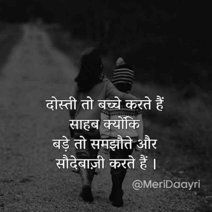 sayri ki dayri - दोस्ती तो बच्चे करते हैं साहब क्योंकि बड़े तो समझौते और सौदेबाज़ी करते हैं । @ MeriDaayri - ShareChat