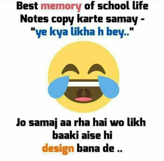 school life - Best memory of school life Notes copy karte samay - ye kya likha h bey . . Jo samaj aa rha hai wo likh baaki aise hi design bana de . . - ShareChat
