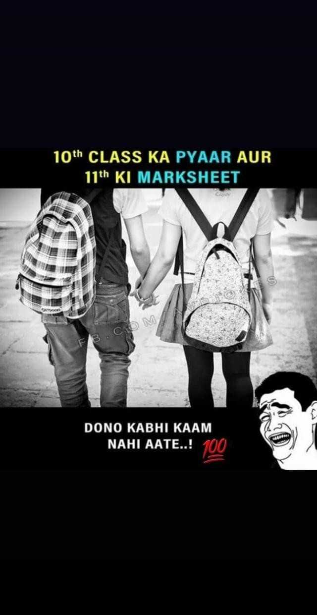 school ne yado - 10th CLASS KA PYAAR AUR 11th KI MARKSHEET FB . COM DONO KABHI KAAM NAHI AATE . . ! - ShareChat