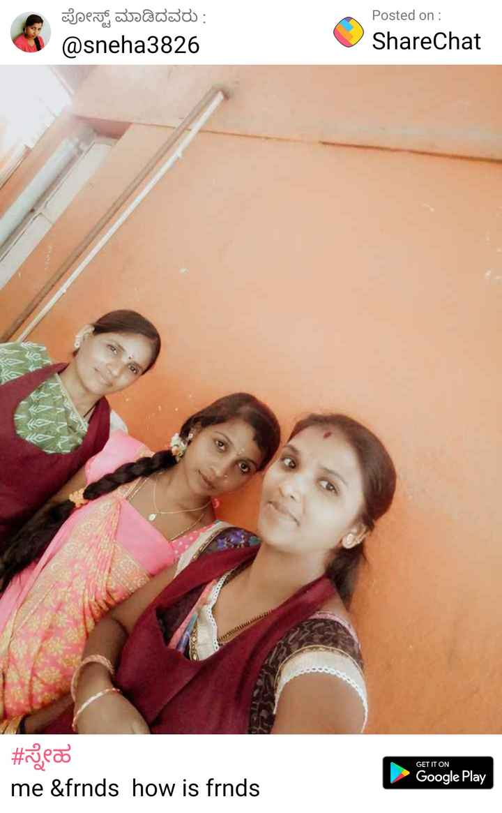 🌹scm 6416 - ಪೋಸ್ಟ್ ಮಾಡಿದವರು : @ sneha3826 Posted on : ShareChat GET IT ON # ಸ್ನೇಹ me & frnds how is frnds Google Play - ShareChat