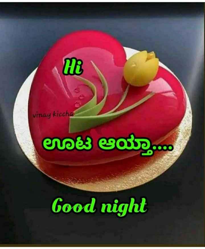 🌹scm 6416 - vinay kiocha ಊಟ ಆಯ್ತಾ . m Good night - ShareChat