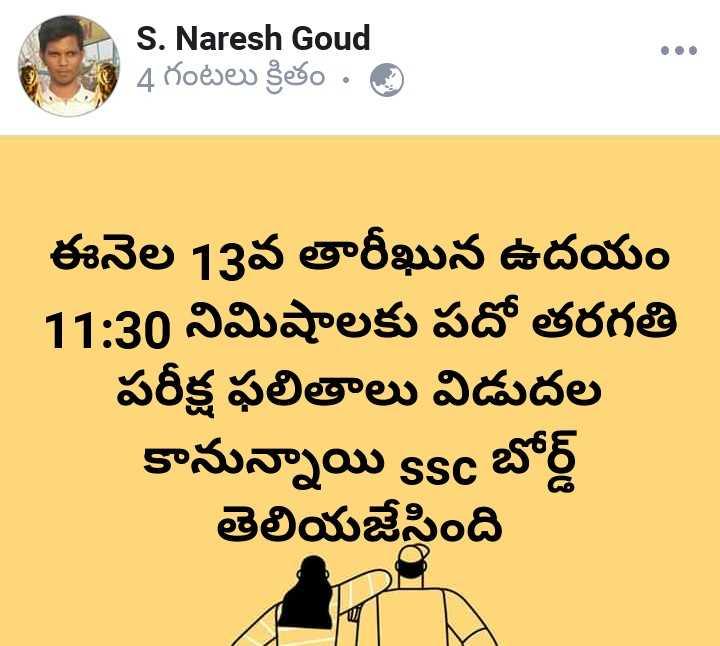 sc news - S . Naresh Goud 4 గంటలు క్రితం • ఈనెల 13వ తారీఖున ఉదయం 11 : 30 నిమిషాలకు పదో తరగతి పరీక్ష ఫలితాలు విడుదల కానున్నాయి ssc బోర్డ్ తెలియజేసింది . - ShareChat