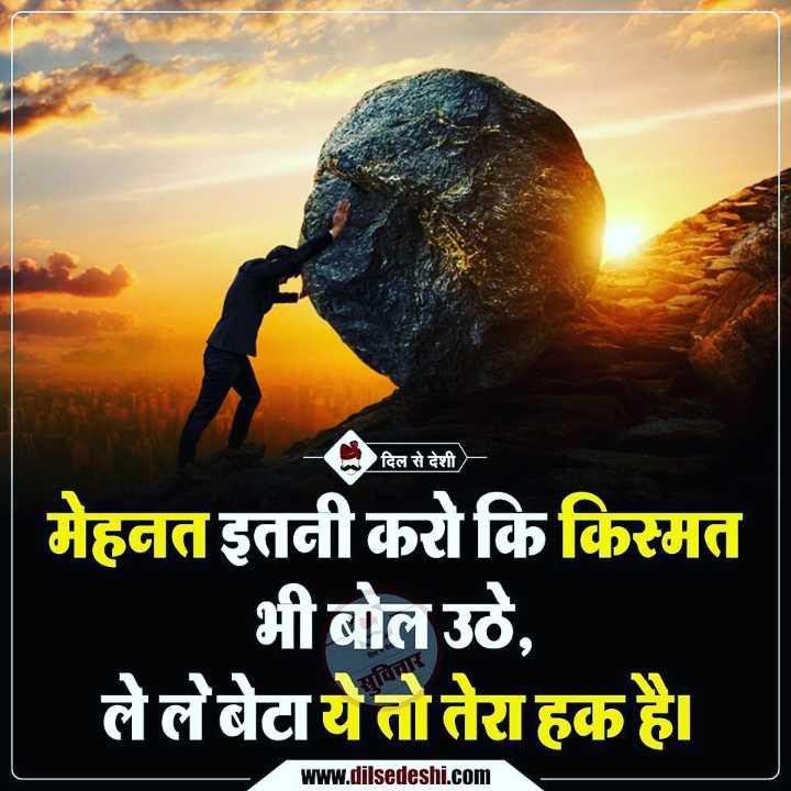 self motivate - दिल से देशी दिल से देशी ) मेहनत इतनी करो कि किस्मत भी बोल उठे , ले ले बेटा येतो तेरा हक है । www . dilsedeshi . com - ShareChat