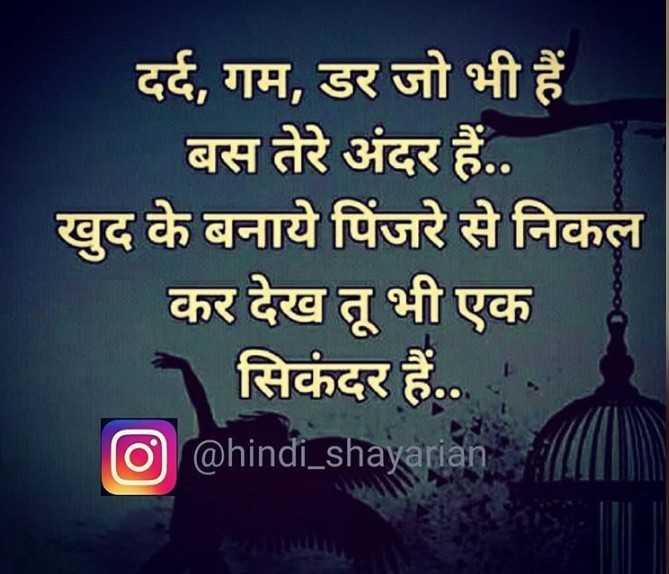 self respect 😎 - दर्द , गम , डर जो भी हैं । बस तेरे अंदर हैं . . खुद के बनाये पिंजरे से निकल कर देख तू भी एक सिकंदर हैं . . 6 ) @ hindi _ shayarian - ShareChat