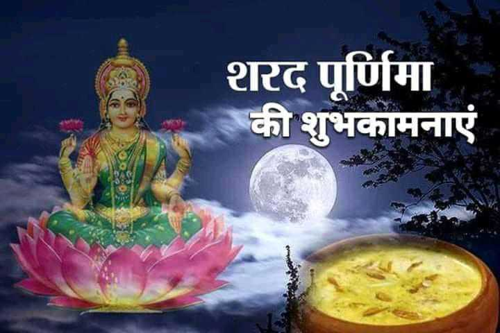 sharad poornima - शरद पूर्णिमा की शुभकामनाएं - ShareChat