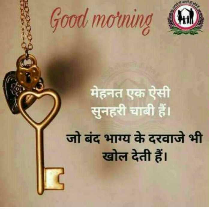 share chat - Good morning ( 911 मेहनत एक ऐसी सुनहरी चाबी हैं । जो बंद भाग्य के दरवाजे भी खोल देती हैं । - ShareChat
